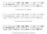 Vor allem bei chinesischen Zeichen kann der neue Rastarizer von Adobe CFF seine Vorteile voll ausspielen. Quelle: ZDNet.com