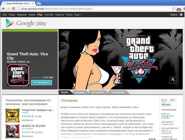 Manipulierter Google-Play-Store. Auch für versierte Nutzer wie auch für Suchmaschinen ist laut Kaspersky hier kaum ein Unterschied zum Original festzustellen. Quelle: Kaspersky