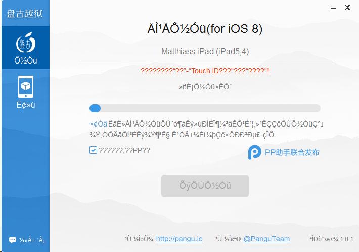 Pangu-Jailbreak für iOS-8-Geräte (Screenshot: ZDNet.de