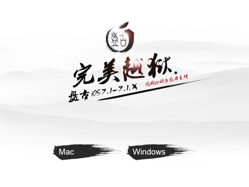 Pangu Jailbreak (Screenshot: ZDNet.de)