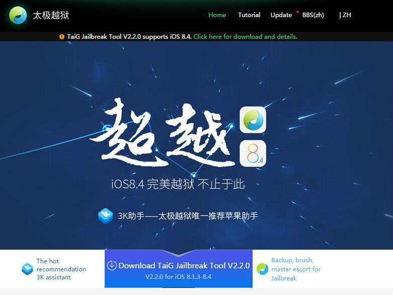 TaiG 2.2.0 erlaubt unter Windows den Jailbreak von Apple-Geräten mit iOS 8.1.3 bis 8.4 (Screenshot: ZDNet.de).