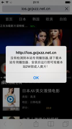 Auf infizierten Geräten wird von YiSpecter in einigen Fällen, wenn der Benutzer eine normale App öffnet, eine Vollbild-Werbeanzeige dargestellt (Screenshot: Palo Alto Networks).