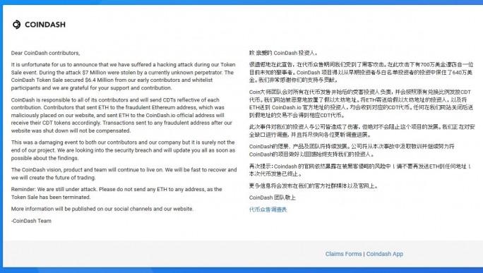 Auf seiner Website ist CoinDash aktuell um Schadensbegrenzung bemüht (Screenshot: silicon.de)